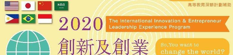The International Innovation & Entrepreneur Leadership Experience Program